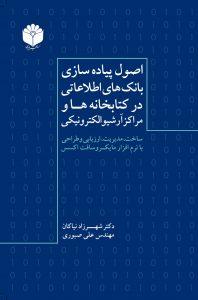 آموزش طراحی بانک اطلاعاتی با استفاده از نرم افزار مایکروسافت اکسس